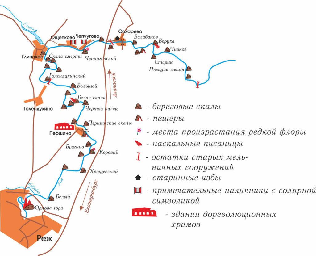 Схема достопримечательностей реки Реж от города Режа до границы с Артемовским р-ном