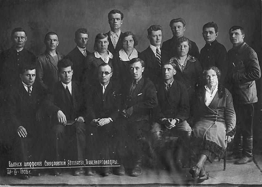 1936 год: выпускники водительских курсов