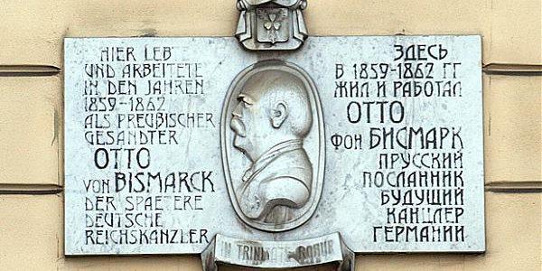 Табличка на стене особняка Стенбок-Фермор в Петербурге