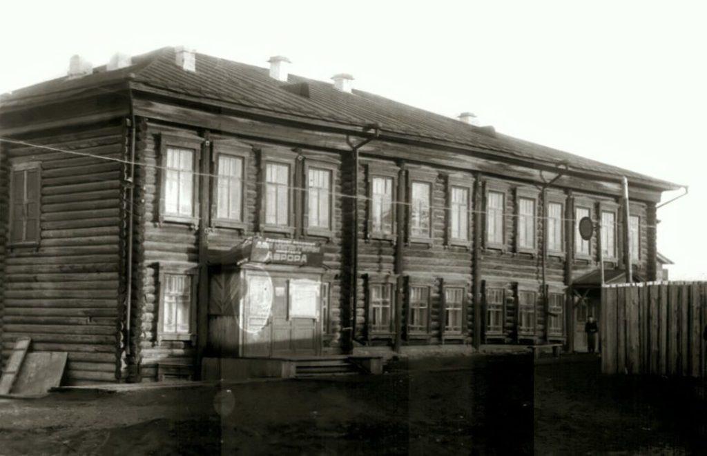Кинотеатр Аврора, фото 1957 года