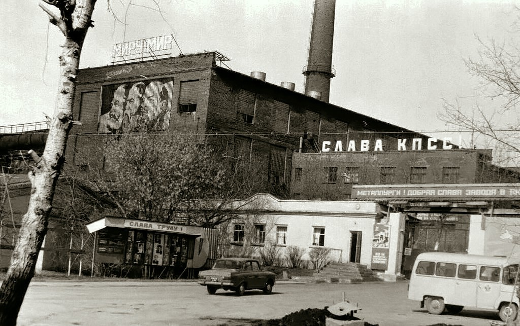 Проходная Режского никельзавода в 1980-е годы