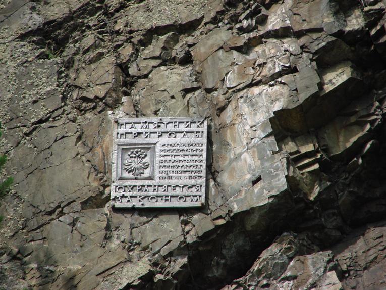 Табличка на скале Смерти