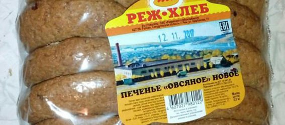 Продукция комбината Реж-хлеб