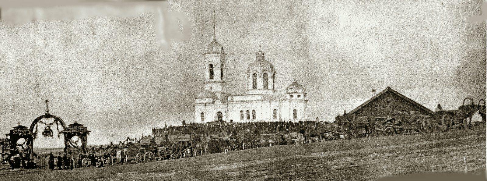 Освящение Иоанно-Предтеченской церкви в Реже. Осень 1902 года
